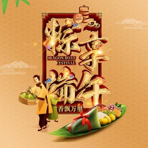 粽享端午PSD节日海报设计