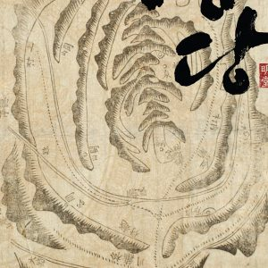 Feng Shui - 《明堂》电影海报