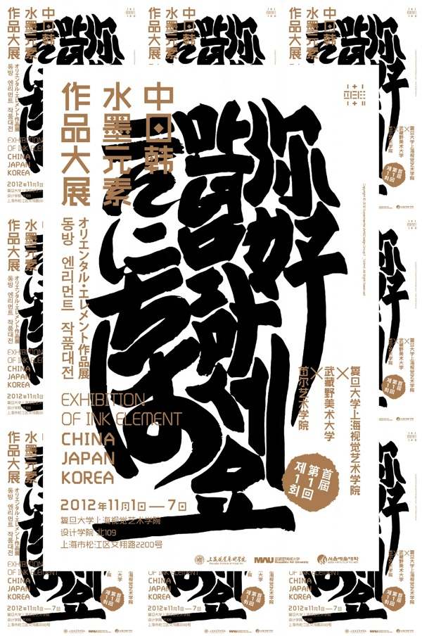 POSTER of Oriental Elements Exhibition