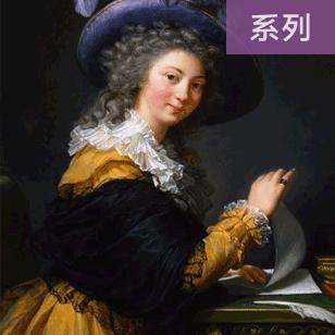 18世纪25张经典肖像画作品