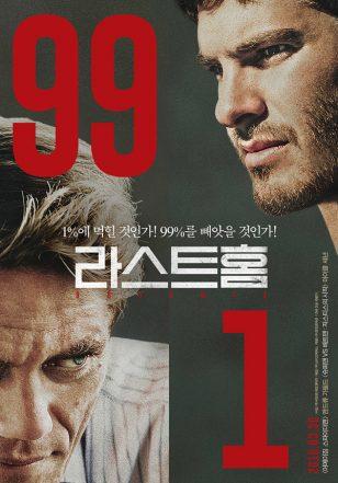 《99个家》(99 Homes)韩国正式海报