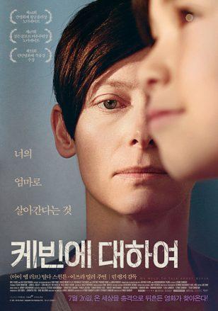《凯文怎么了》( We Need to Talk About Kevin)韩国正式海报