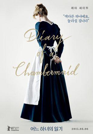 《女仆日记》(Journal d'une femme de chambre)韩国正式海报
