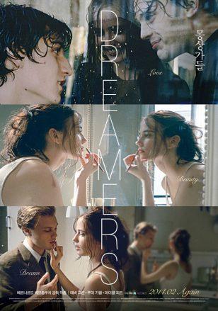 《戏梦巴黎》(The Dreamers)韩国预告海报