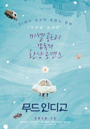 《泡沫人生》(L'écume des jours)韩国预告海报