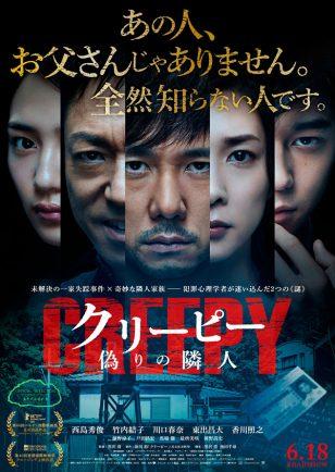 《毛骨悚然》(クリーピー)日本正式海报
