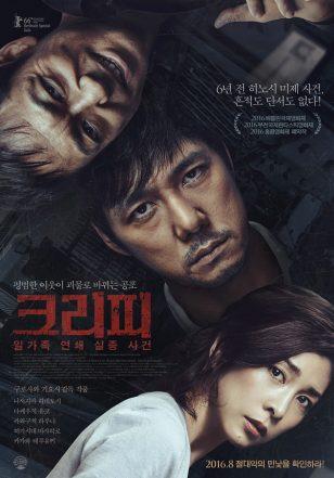 《毛骨悚然》(クリーピー)韩国正式海报