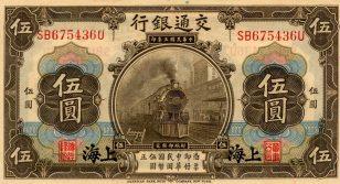 民國三年交通銀行發行的五圓紙鈔