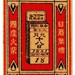 日曆商標國產火柴