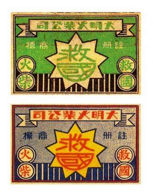 大明火柴公司:救國火柴