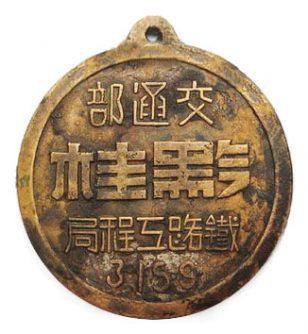交通部桂黔鐵路工程局(1939)