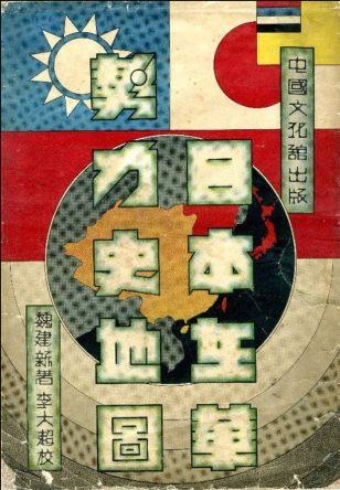 日本在華勢力史範圍地圖