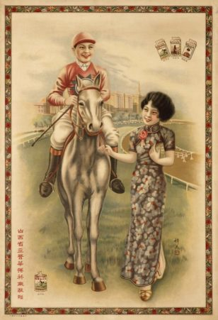 杭穉英:山西晉華捲菸廠敬贈,1930
