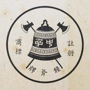 中孚(鐘斧牌註冊商標)