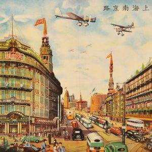 民国时期的《上海南京路》