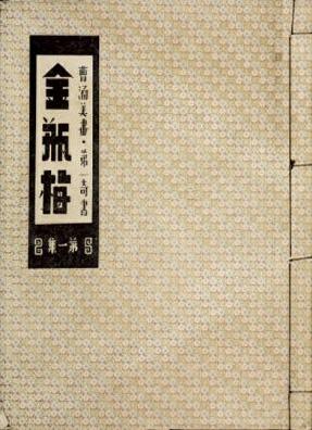 曹涵美画第一奇书《金瓶梅》