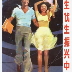 少生优生 振兴中华 Less births, better births, to develop China vigorously 1987