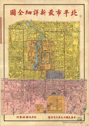 北平市最新详细全图(1930)
