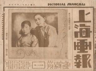 1926.上海画报.民国15年2月16日