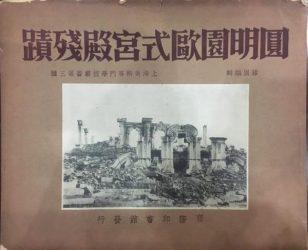 滕固:圆明园欧式宫殿残迹