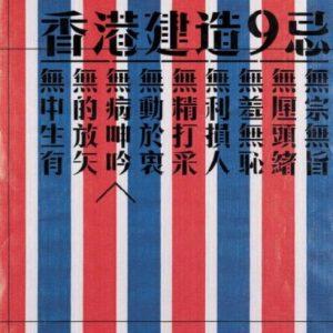 又一山人×××红白蓝