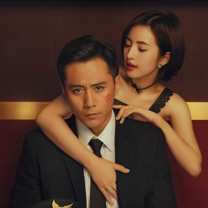 林依晨刘烨《老男孩》人物海报图片