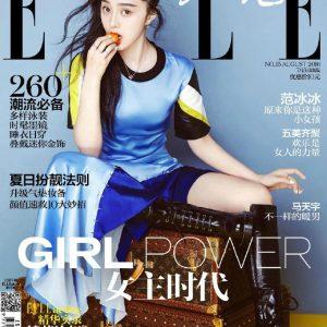 范冰冰 ELLE世界时装之苑 2016年7月 封面