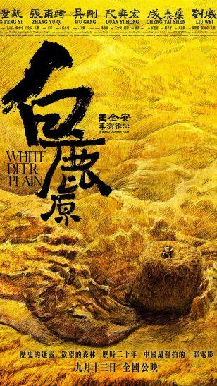 White Deer Plain - 《白鹿原》电影海报