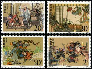 1993-10 《中国古典文学名著《水浒传》(第四组)》特种邮票