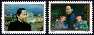 1993-2 《宋庆龄同志诞生一百周年》纪念邮票