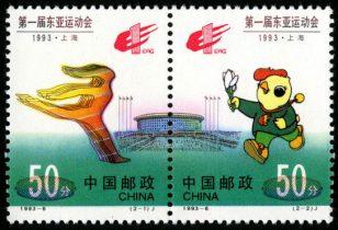 1993-6 《第一届东亚运动会》纪念邮票