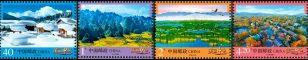 普32 《美丽中国》(二)普通邮票