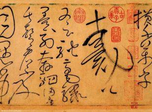 书法论文之——怀素《自叙帖》的艺术特色(上)