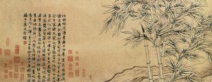 双钩竹及松石图 张逊