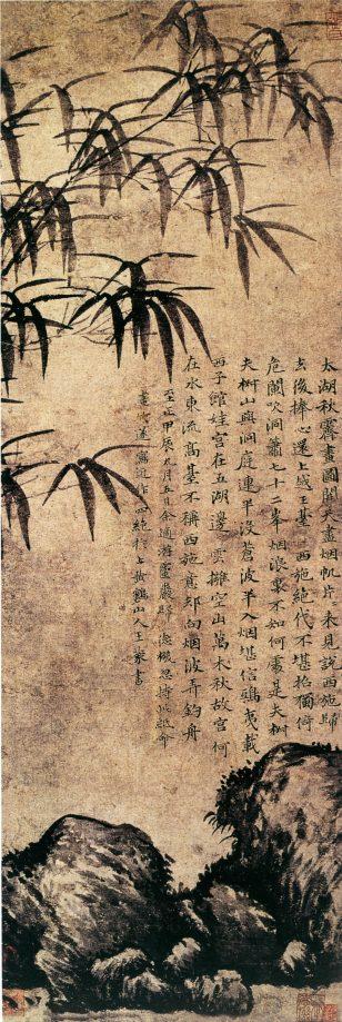 竹石图 王蒙