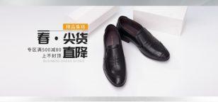 淘宝男鞋店铺海报