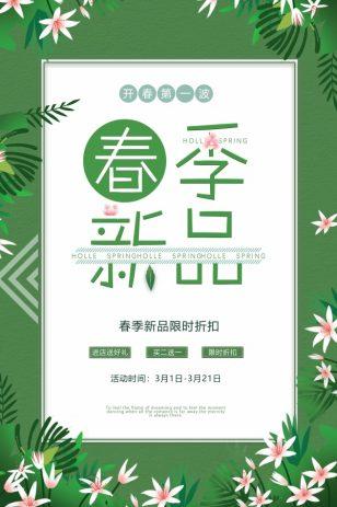 春季新品PSD促销海报设计