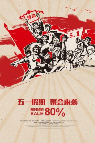 五一促销源文件海报设计