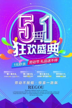 51狂欢盛典源文件海报