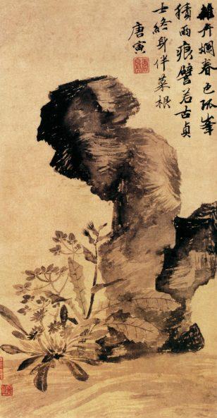 立石丛卉图 唐寅