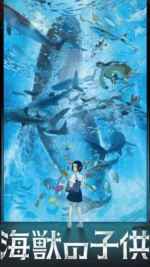 Children of the Sea - 《海兽之子》电影海报