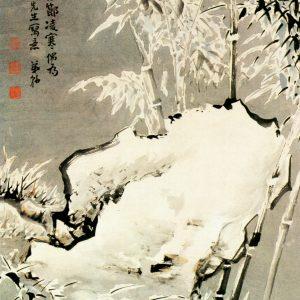 《雪景竹石图》 高凤翰