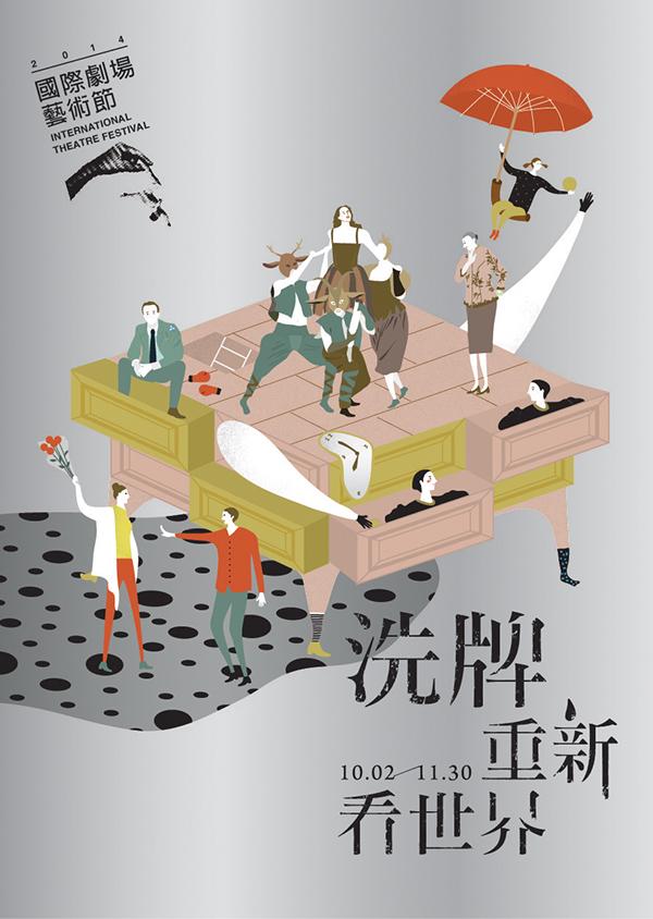 2014國際劇場藝術節主視覺與冊子設計