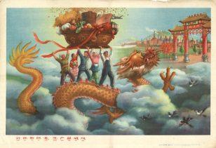 公社就像一条巨龙,生产令人敬畏,1959年