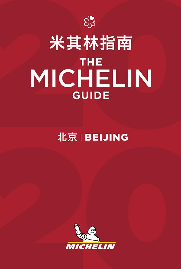 2020 北京《米其林指南》发布