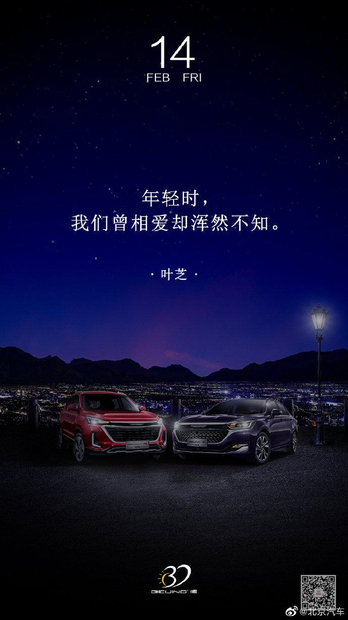 北京汽车2020情人节