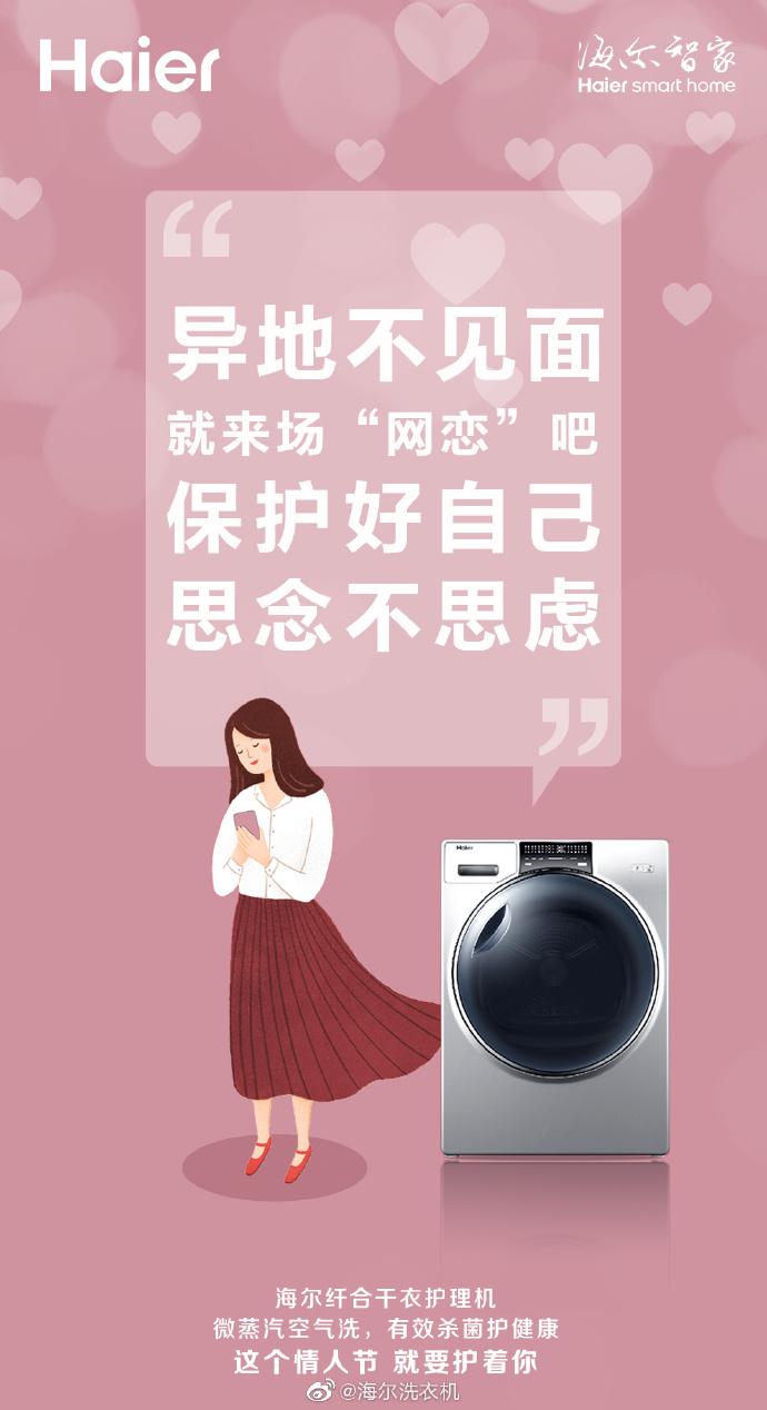 海尔洗衣机2020情人节