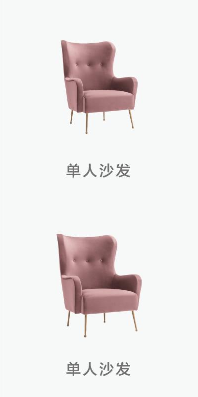 家居单品库:单人沙发