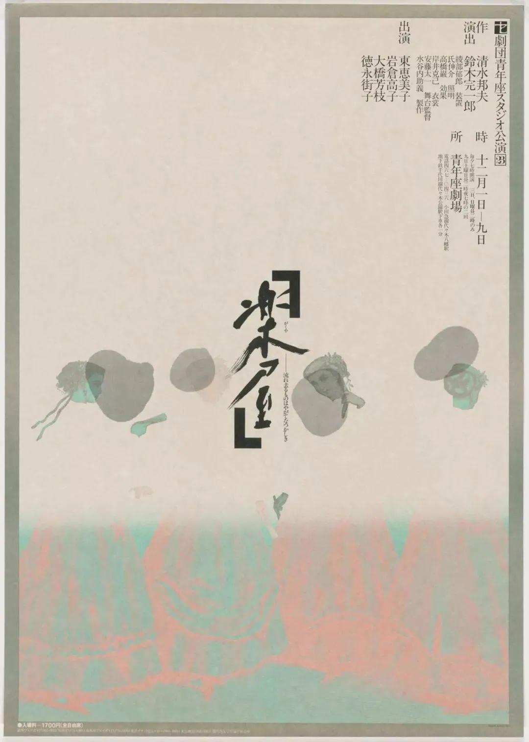 佐藤晃一Koichi Sato. Gakuya. 1983