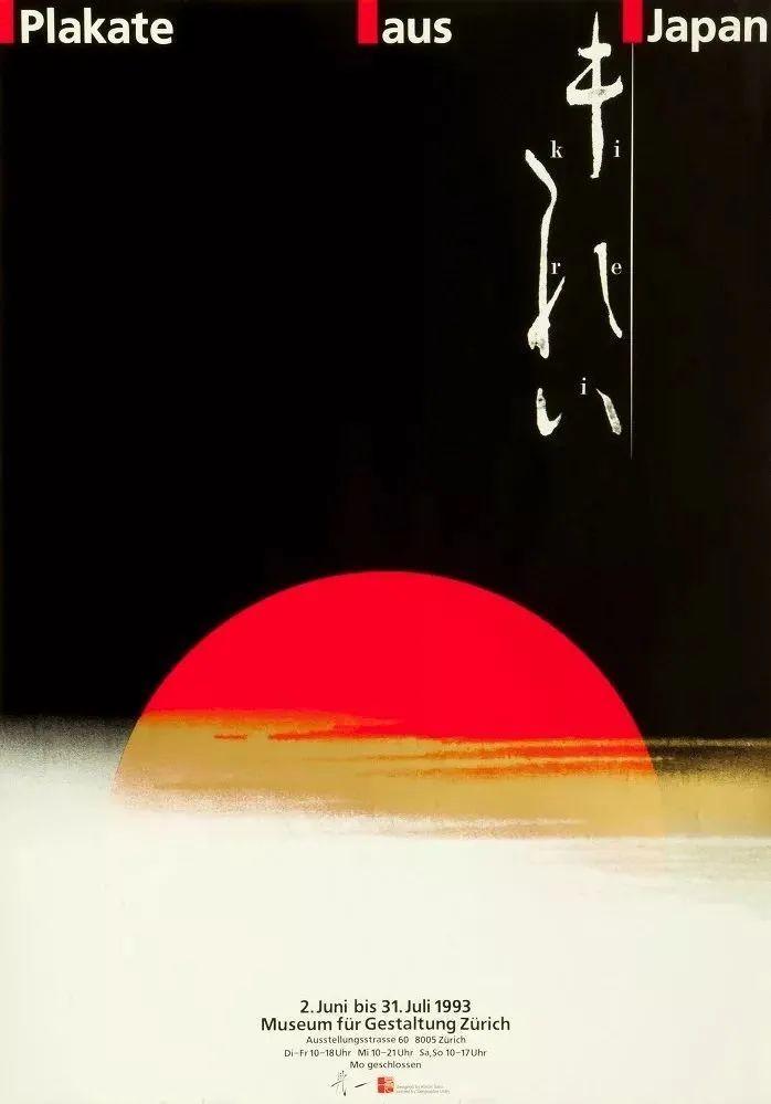 佐藤晃一Koichi Sato. Plakate aus Japan, Museum fur Gestaltung Zurich. 1993